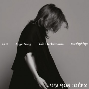 יעל דקלבאום – Angel Song